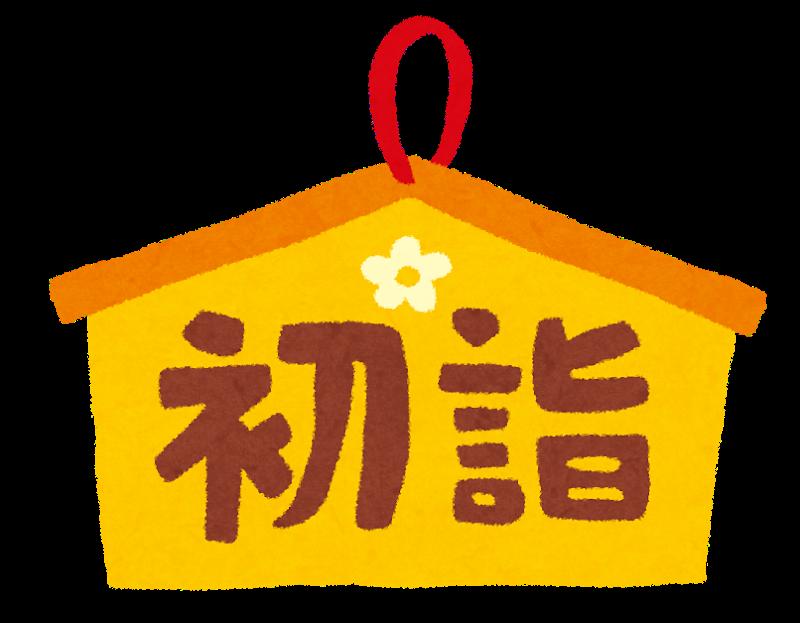 埼玉県さいたま市大宮区・立正山 四恩寺ホームページ